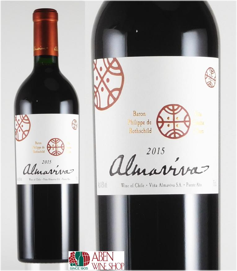 アルマヴィヴァ [2015]年(750ml)(ヴィーニャ・アルマヴィヴァ)【チリ赤】【赤ワイン】【フルボディ】