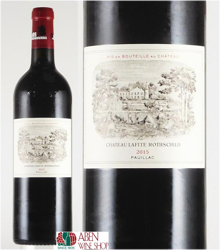 シャトー・ラフィット・ロートシルト [2015]年(750ml) 【赤ワイン】【フルボディ】
