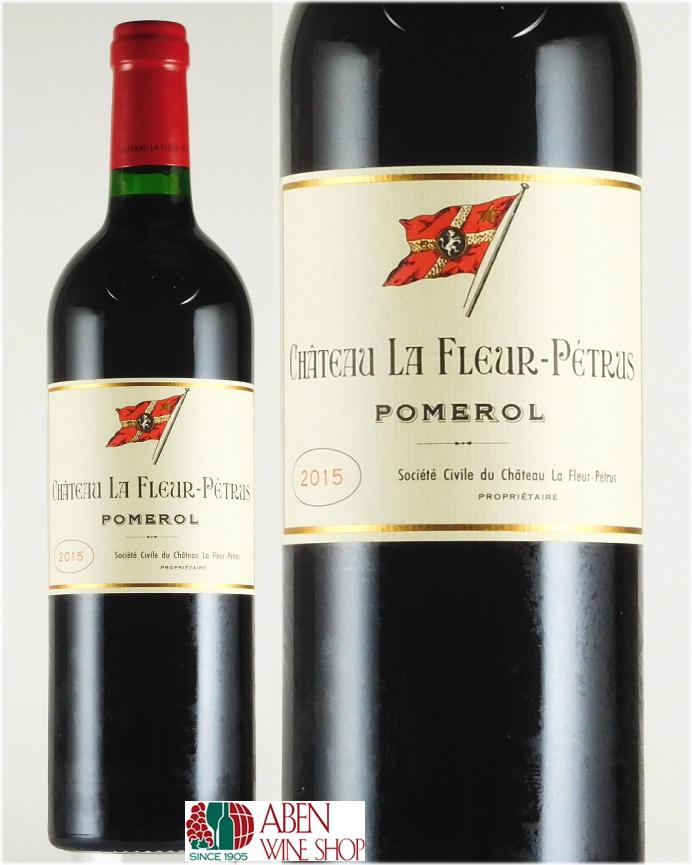 シャトー ラ・フルール・ペトリュス [2015]年 750ml 【赤ワイン】【フルボディ】