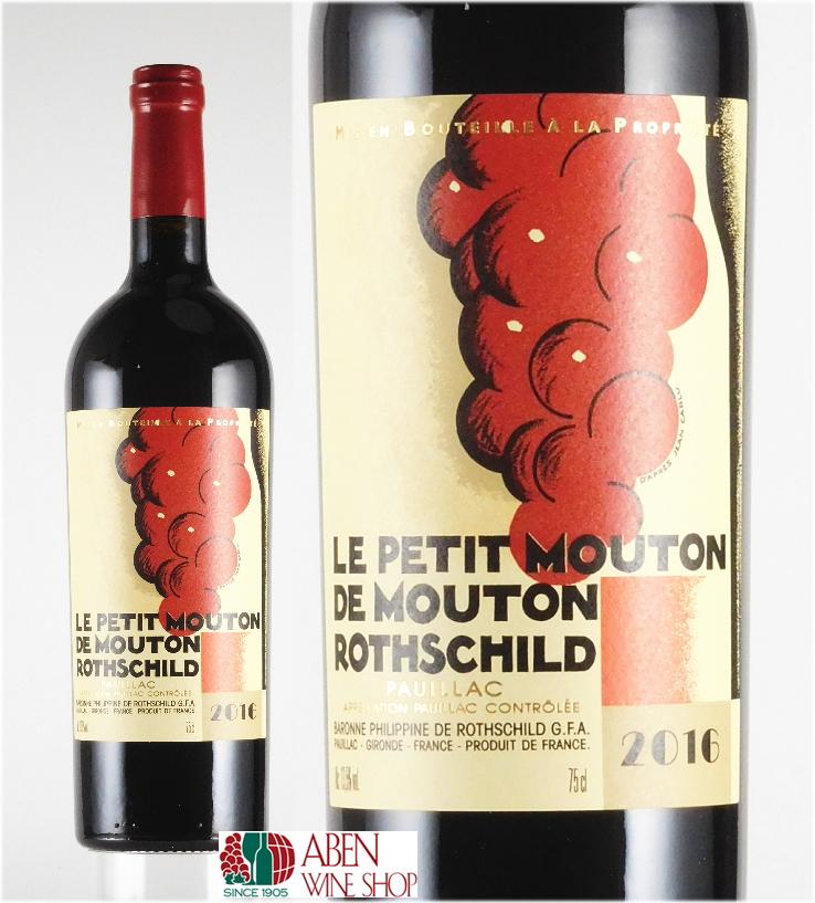 ル・プティ・ムートン・ロートシルト [2016]年(750ml)【セカンドワイン】【赤ワイン】【フルボディ】【ボルドー】【フランス】