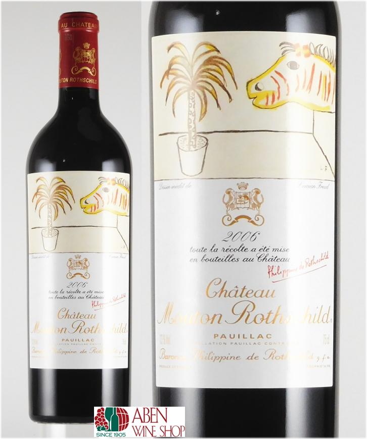 シャトー ムートン・ロートシルト [2006]年(750ml)「ルシアン・フロイト」【赤ワイン】【フルボディ】【ボルドー】【フランス】