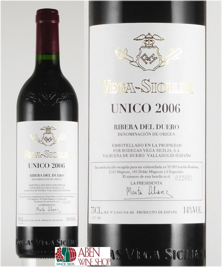 ヴェガ・シシリア・ウニコ [2006]年(750ml)【スペイン/赤】【赤ワイン】【正規品】