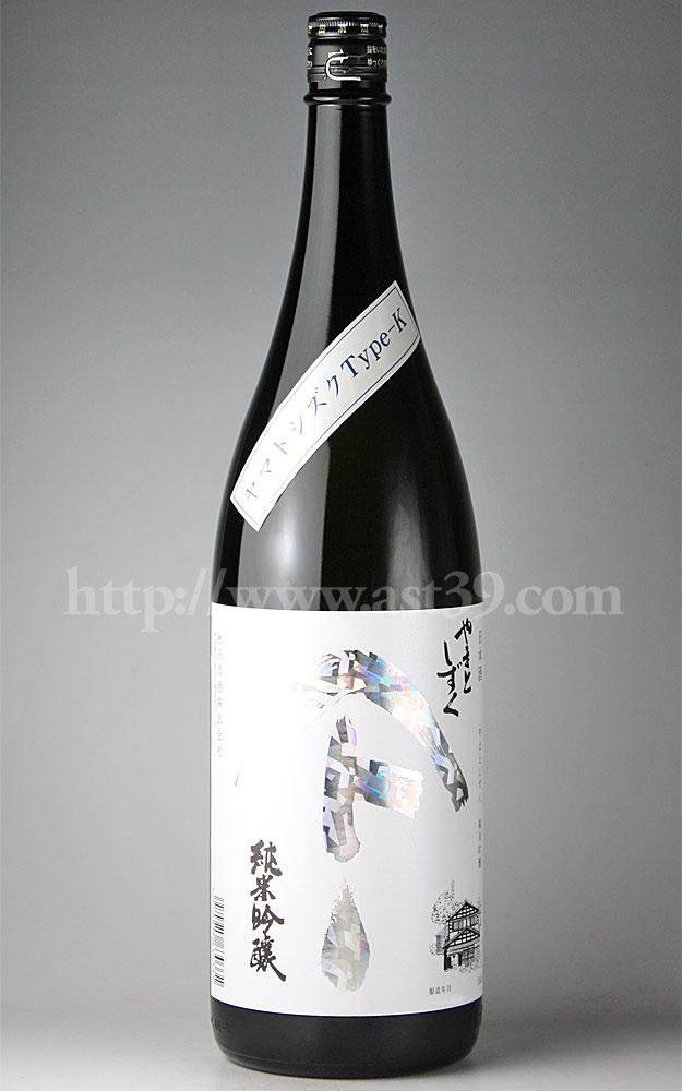 【日本酒】 やまとしずく Type-K 純米吟醸 1.8L