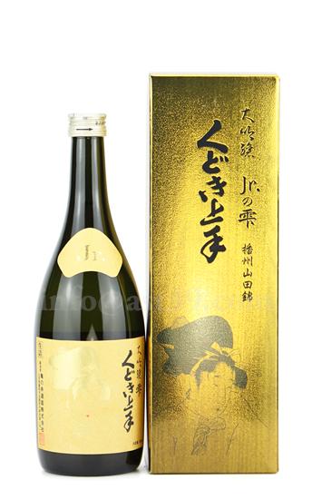 ギフト 毎日続々入荷 プレゼント ご褒美 持てる全ての技を集結し醸し上げた最高峰の大吟醸酒 日本酒 くどき上手Jr.の雫 大吟醸35% 720ml