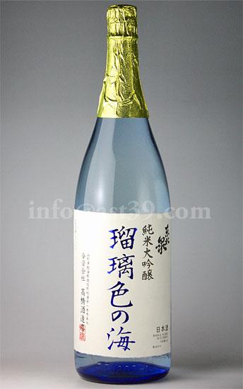 酒ツウ絶賛 本日の目玉 不動の人気を誇る限定美酒 日本酒 高級 東北泉 純米大吟醸 瑠璃色の海 1.8L