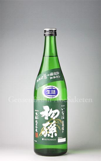 生もと造りで醸す酒造好適米 出羽燦々 の柔らかなウマさ 日本酒 初孫 価格 交渉 送料無料 720ml 純米吟醸 5☆好評 いなほ 生詰