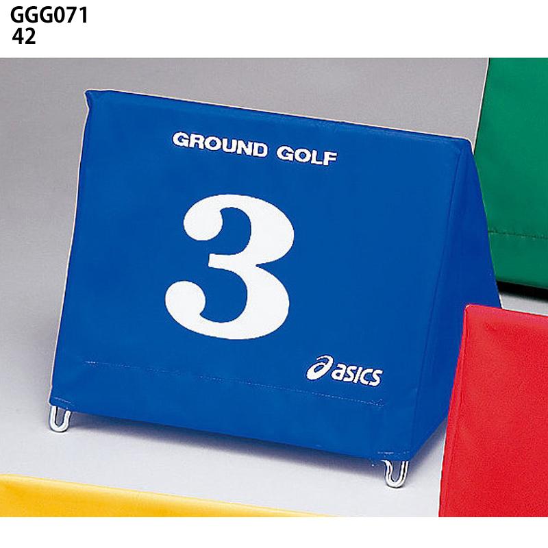 【アシックス】 グラウンドゴルフ 大型スタート表示板セット(No.1~No.8の8台組) (GGG071) 42 ブルー