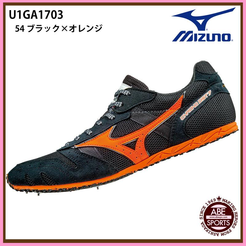 【ミズノ】クロノディスト 7 スパイク ミズノ/陸上 スパイク/CHRONO DIST/mizuno (U1GA1703) 54 ブラック×オレンジ