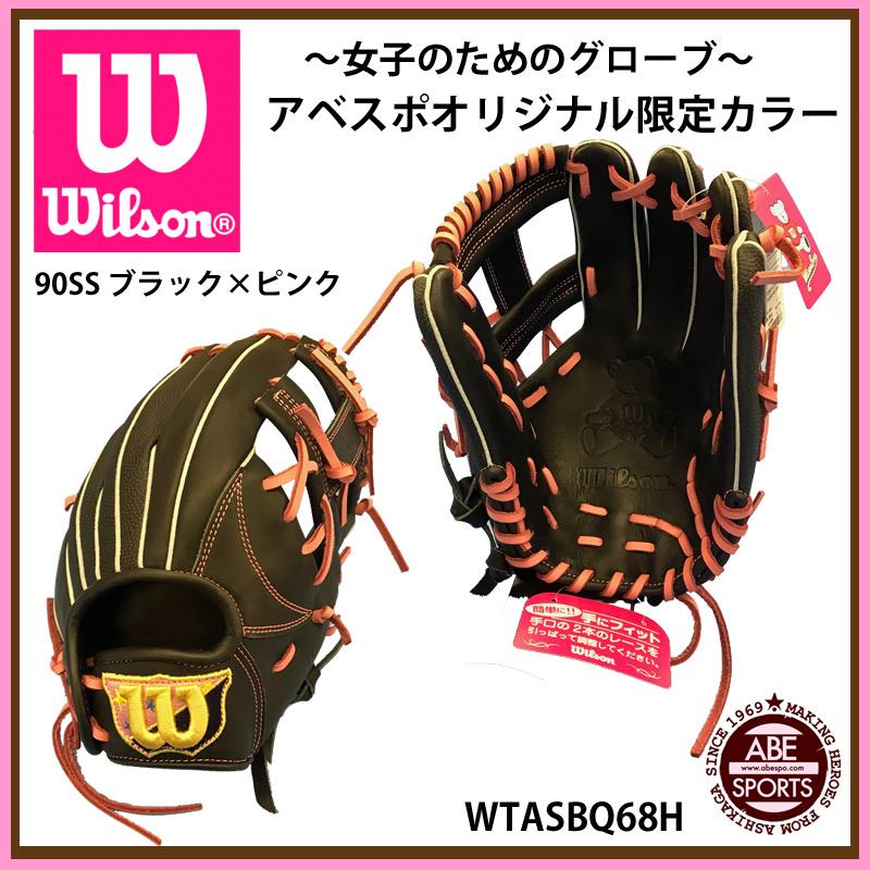 【ウィルソン】WilsonBear アベスポーツオリジナルグローブ ソフトボールグローブ 内野手用/右投げ用/一般用/2017年/限定カラー/数量限定Wilson (WTASBQ68H) 90SS ブラック×ピンク