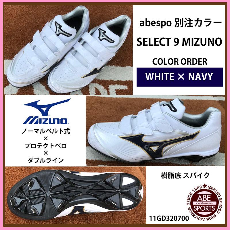 【ミズノ】樹脂底スパイク セレクトナイン SELECT9 COLOR ORDER/別注カラー/BASEBALL/野球 スパイク (11GD320700) カラー:ホワイト×ネイビー