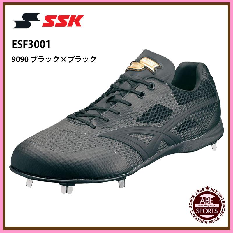 【エスエスケイ】 MaxiLight V マキシライトV 埋込金具 樹脂金具 proedge 野球スパイク (ESF3001) 9090 ブラック×ブラック