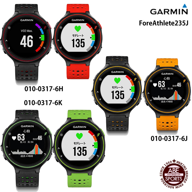 【GAMIN】ForeAthlete 235J ランニングウォッチ/ガーミン/心拍計測/Bluetooth/GPS/時計/ForeAthlete235J(010-03717)