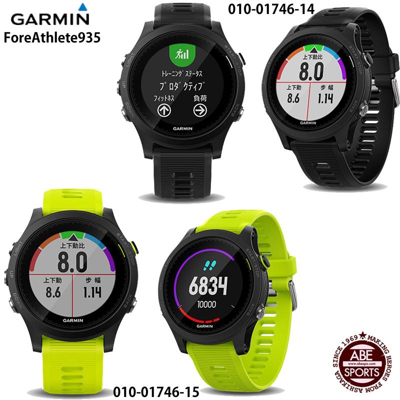 【GAMIN】ForeAthlete935 ランニングウォッチ/ガーミン/心拍計測/Bluetooth/WiFi/GPS/時計/ForeAthlete935(010-01746)