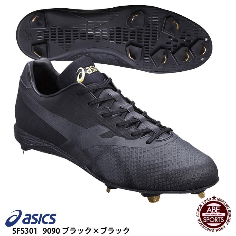 【アシックス】<ゴールドステージ> SPEED AXEL SL スピードアクセル SL 野球 スパイク/スパイク アシックス/asics (SFS301) 9090 ブラック×ブラック