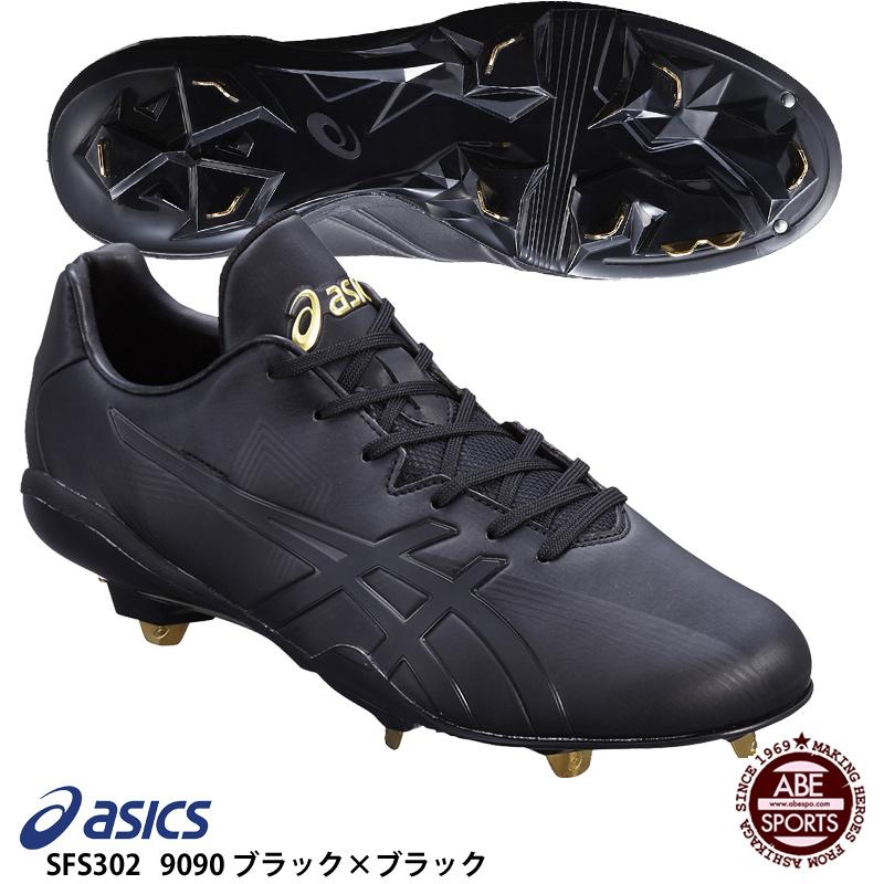 【アシックス】<ゴールドステージ> SPEED AXEL SG-P スピードアクセル SG-P 野球 スパイク/スパイク アシックス/asics (SFS302) 9090 ブラック×ブラック