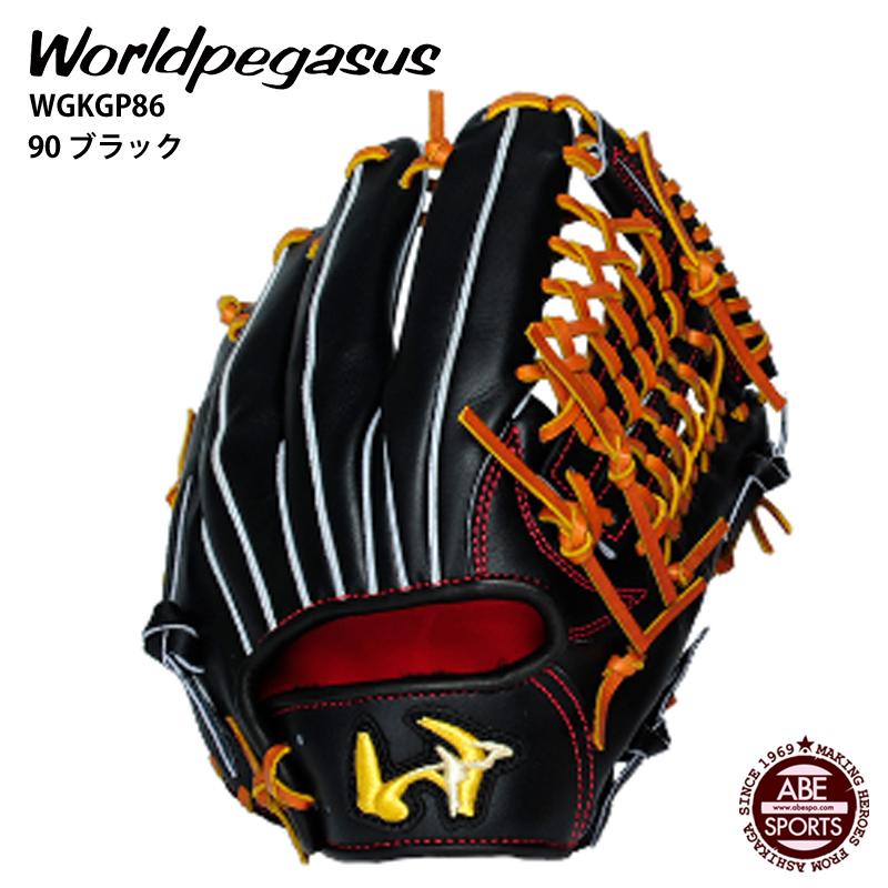 【ワールドペガサス】硬式 グランドペガサス 内野手用 右投げLH/野球 グローブ/硬式グローブ/Worldpegasus(WGKGP86) 90 ブラック