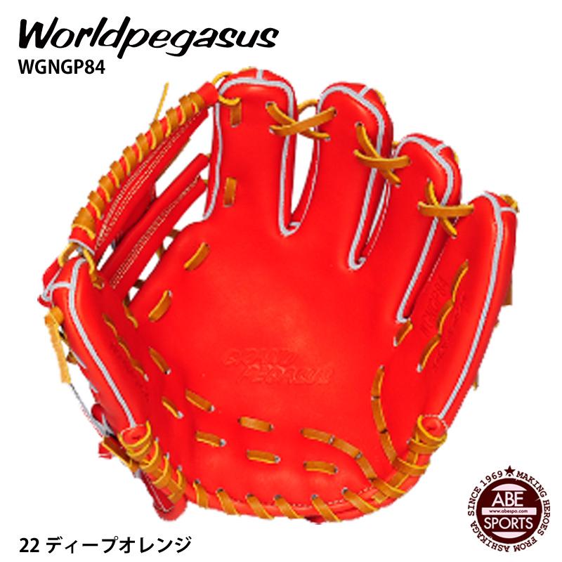 【ワールドペガサス】軟式グラブ グランドペガサス 内野手用 右投げLH/野球 グローブ/軟式グローブ/Worldpegasus(WGNGP84) 22 ディープオレンジ