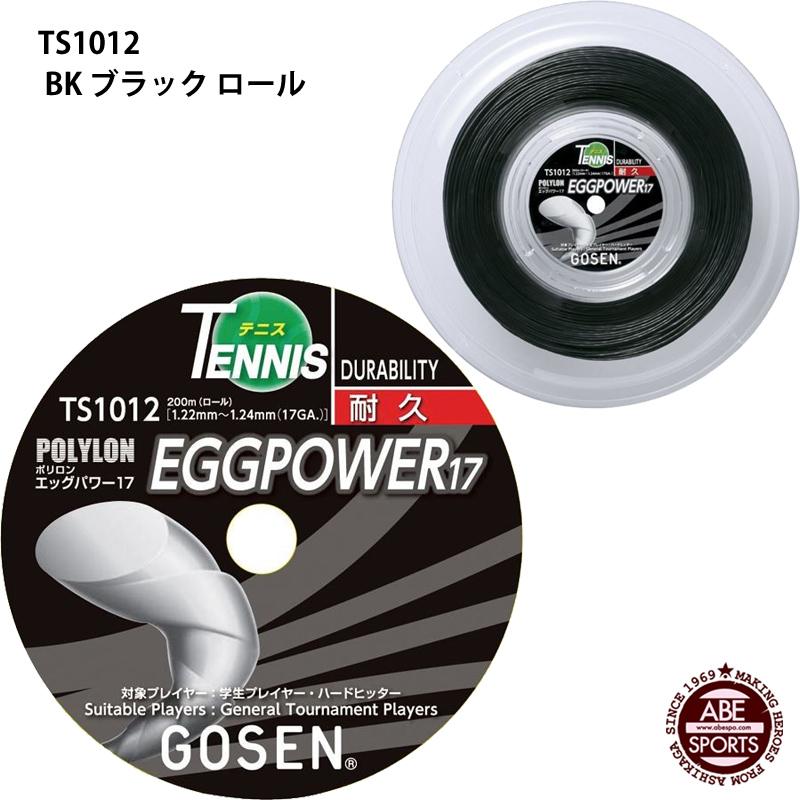 取寄せ品 【ゴーセン】 EGGPOWER17 (TS1012) BK ブラック ロール