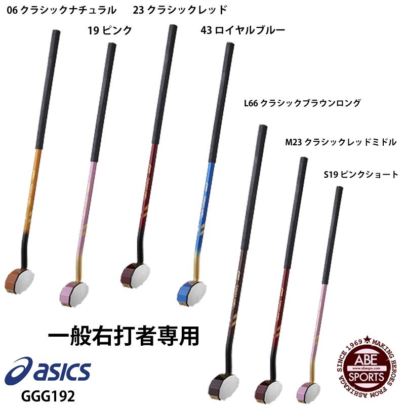 【アシックス】ターゲットショットTC 一般用クラブ/一般右打者専用(右打者用) グラウンドゴルフ用品/GROUND GOLF CLUB/asics (GGG192)