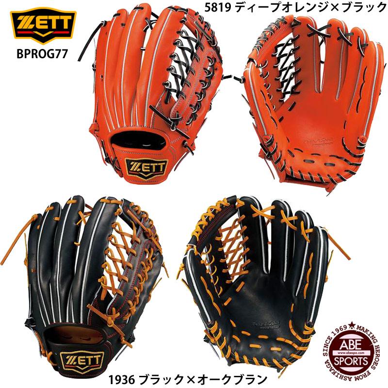 【ゼット】 硬式グラブ プロステイタス 外野手 限定カラー/硬式グローブ/ZETT/BASEBALL (BPROG77)