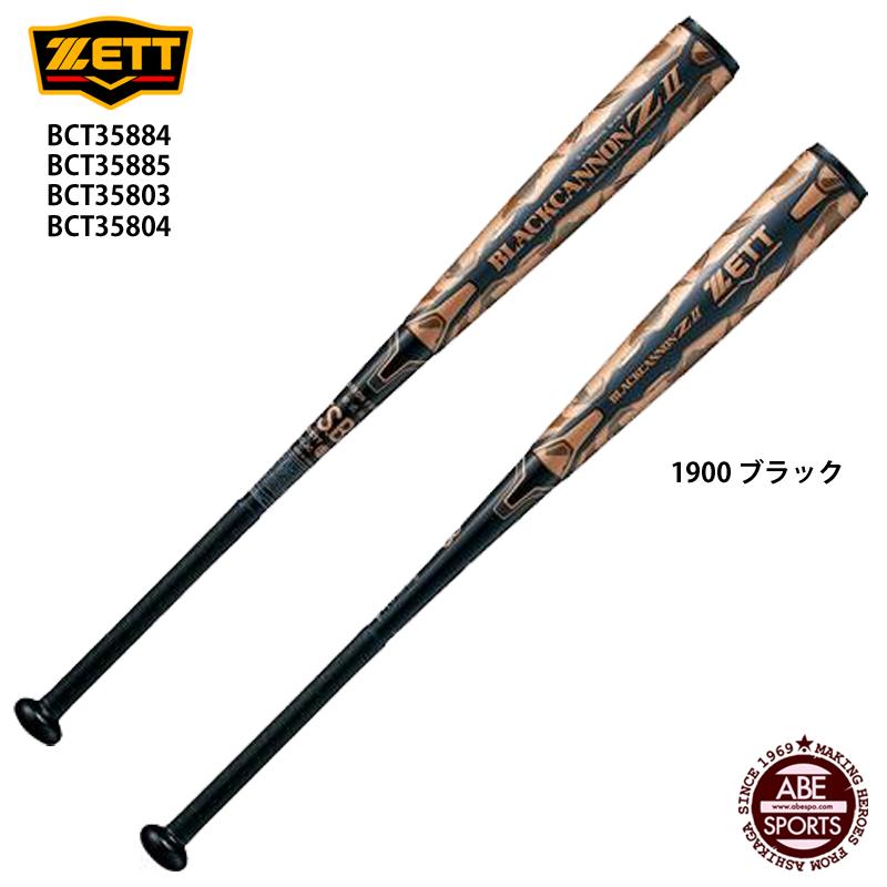 【ゼット】軟式バット ブラックキャノンZ II FRPバット 軟式バット/野球 バット/ZETT/BASEBALL(BCT358) 1900 ブラック