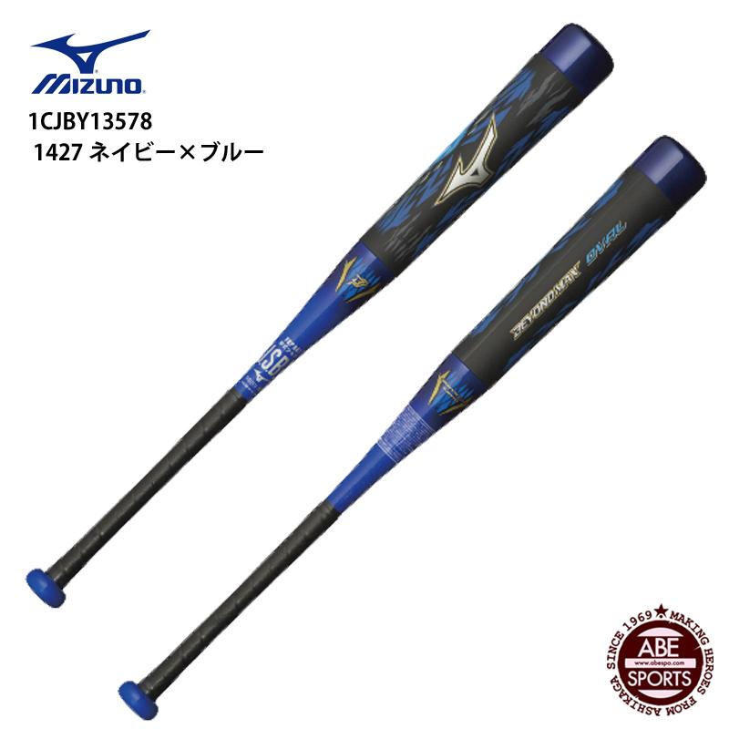 【ミズノ】 少年軟式用FRP製 ビヨンドマックス オーバル ジュニアバット/野球 軟式バット/BASEBALL/mizuno (1CJBY13578)