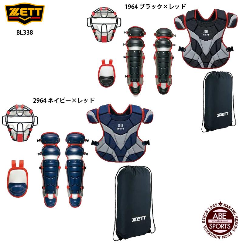 【ゼット】軟式防具4点セット 特別限定品/キャッチャーズギア/野球 防具/ZETT/BASEBALL(BL338)
