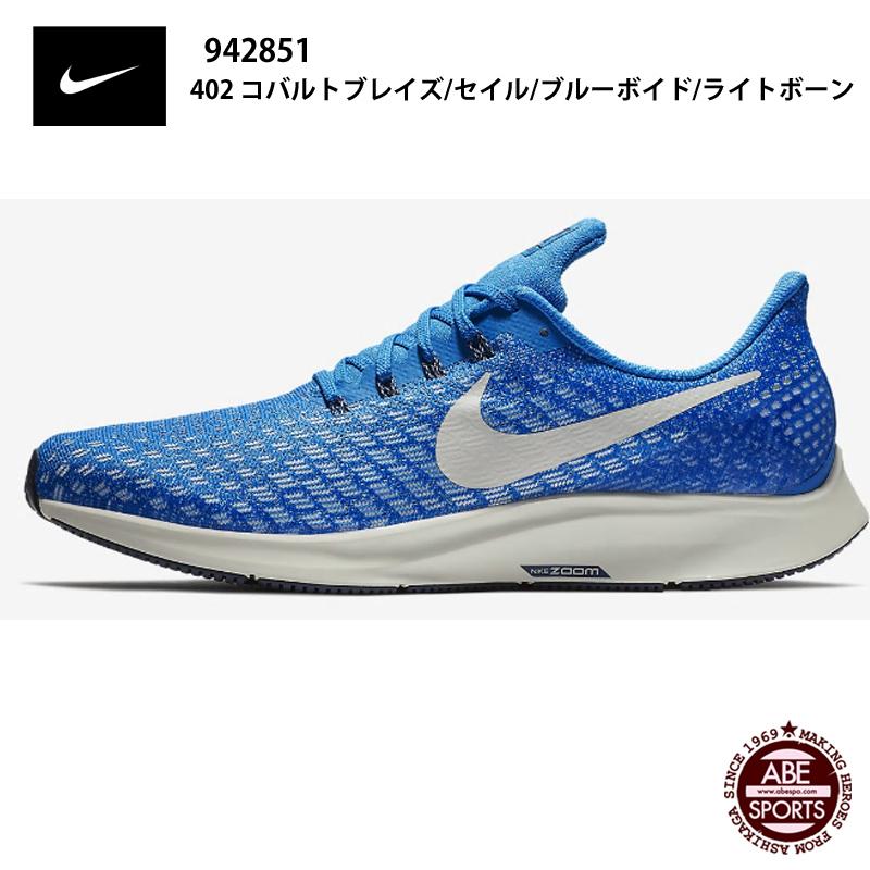 【ナイキ】ナイキズームペガサス35 マラソンシューズ/ランニングシューズ/NIKE (942851) 402