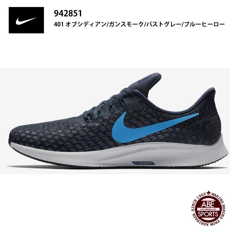 【ナイキ】ナイキズームペガサス35 マラソンシューズ/ランニングシューズ/NIKE (942851) 401