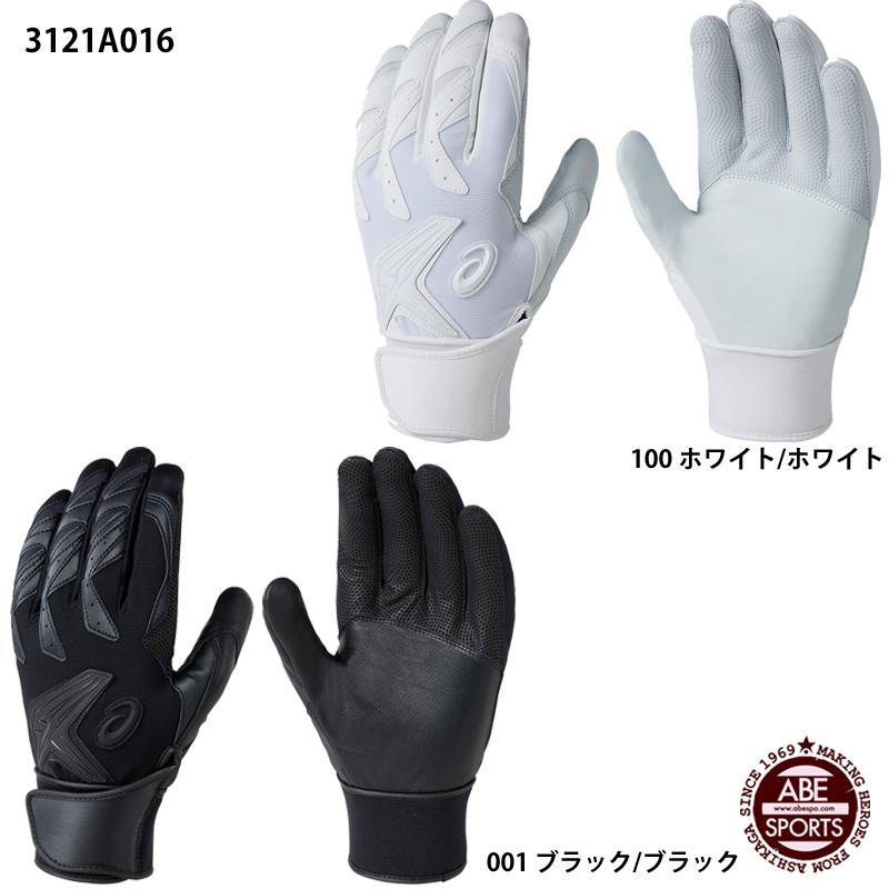 ネコポス選択可 【アシックス】SPEED AXEL 100 バッティング用手袋(両手) バッティンググラブ/バッティンググローブ/BASEBALL/asics(3121A016)