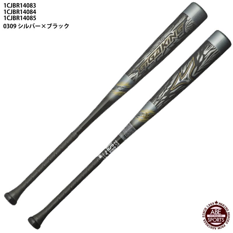 【ミズノ】軟式用FRP製 ビヨンドマックス ギガキング 野球 軟式バット/BASEBALL/mizuno (1CJBR14084) 0309 シルバー×ブラック
