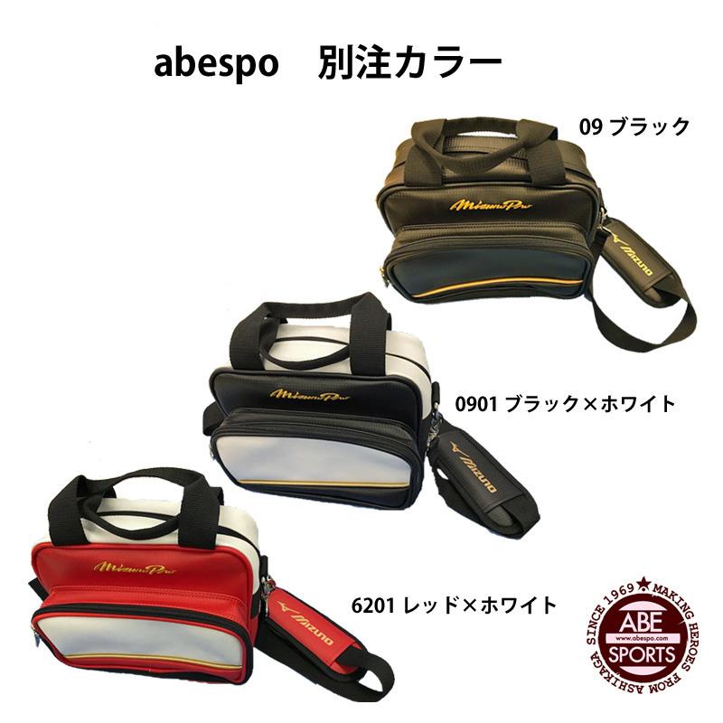【ミズノ】 ミニバッグ 野球 abespo別注カラー (2DB988)