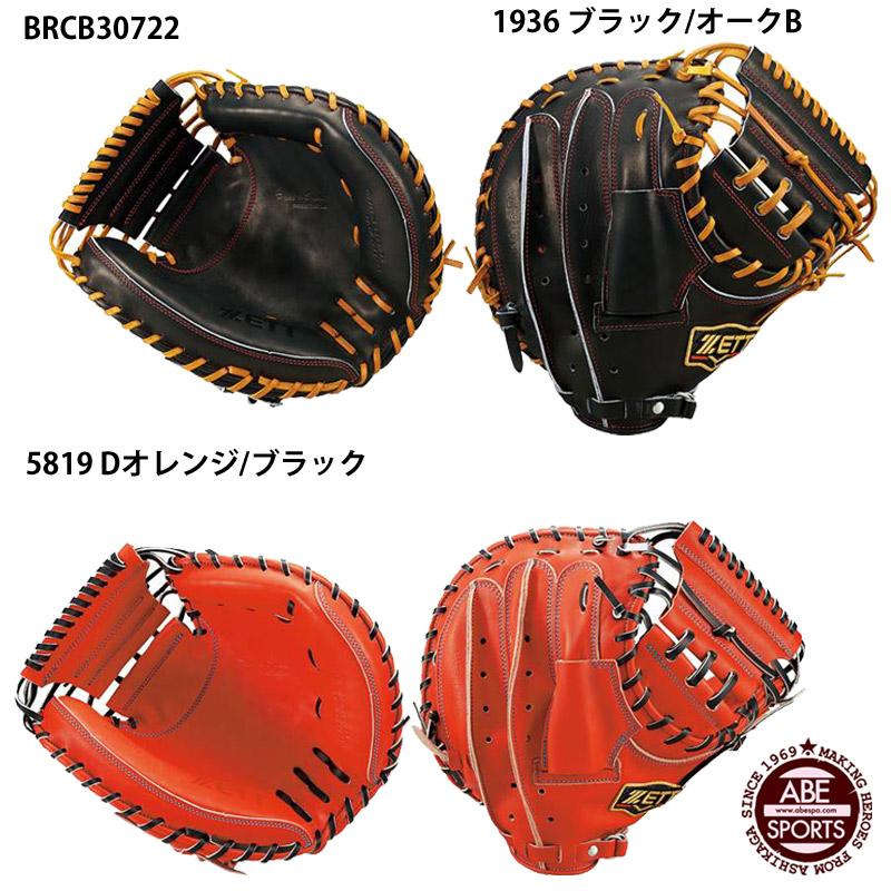 【ゼット】軟式キャッチャーミット プロステイタス 野球 ミット/軟式グラブ/ZETT/BASEBALL(BRCB30722)