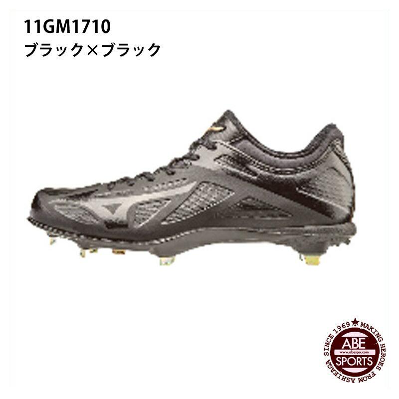 【ミズノ】 GE ハイスト IQ2 樹脂底スパイク/野球 スパイク/スパイク ミズノ/ミズノ 野球用品/MIZUNO (11GM1710) 00 ブラック×ブラック