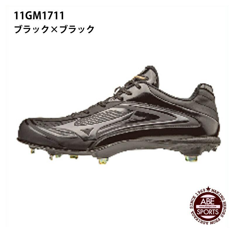 【ミズノ】 グローバルエリート IQ2 樹脂底スパイク/野球 スパイク/スパイク ミズノ/ミズノ 野球用品/MIZUNO (11GM1711) 00 ブラック×ブラック