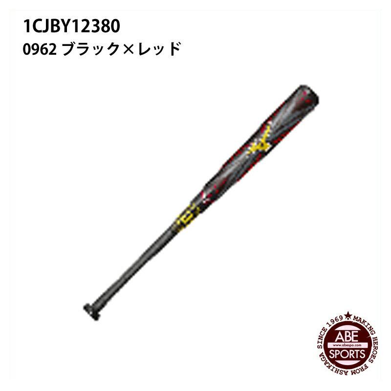 【ミズノ】 少年軟式用FRP製 ビヨンドマックス エクスパンド 軟式 バット/野球用品/BASE BALL (1CJBY12380)