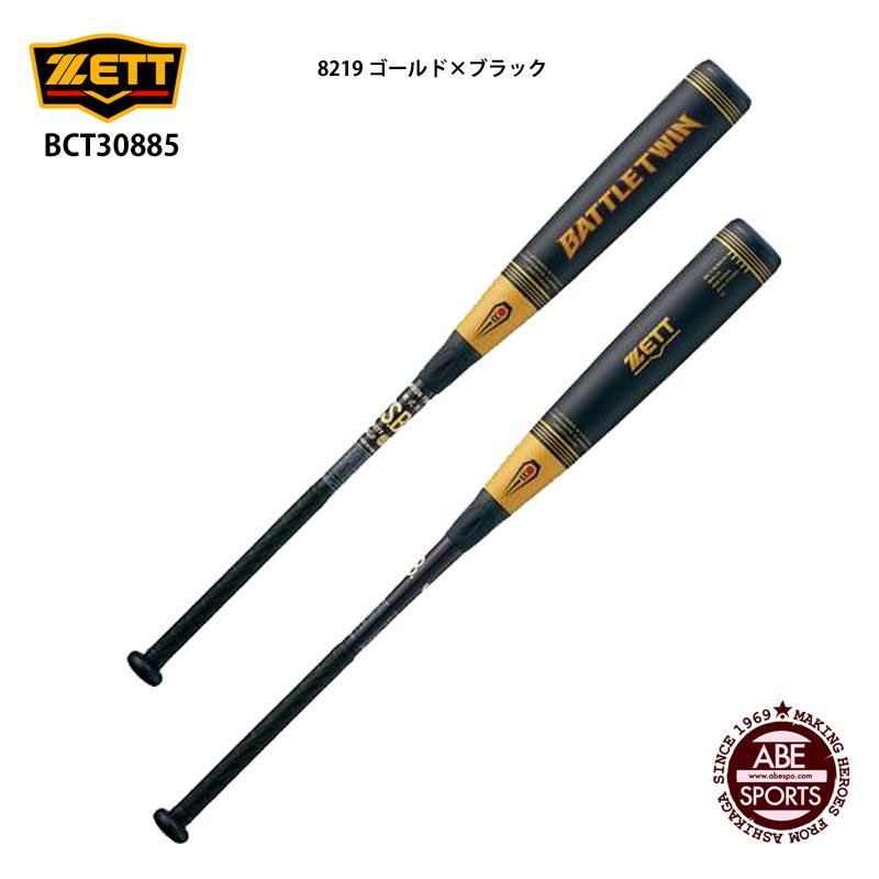 【ゼット】バトルツイン 軟式バット 一般軟式/野球 バット/野球用品/BASEBALL/ZETT (BCT30885) 8219 ゴールド×ブラック