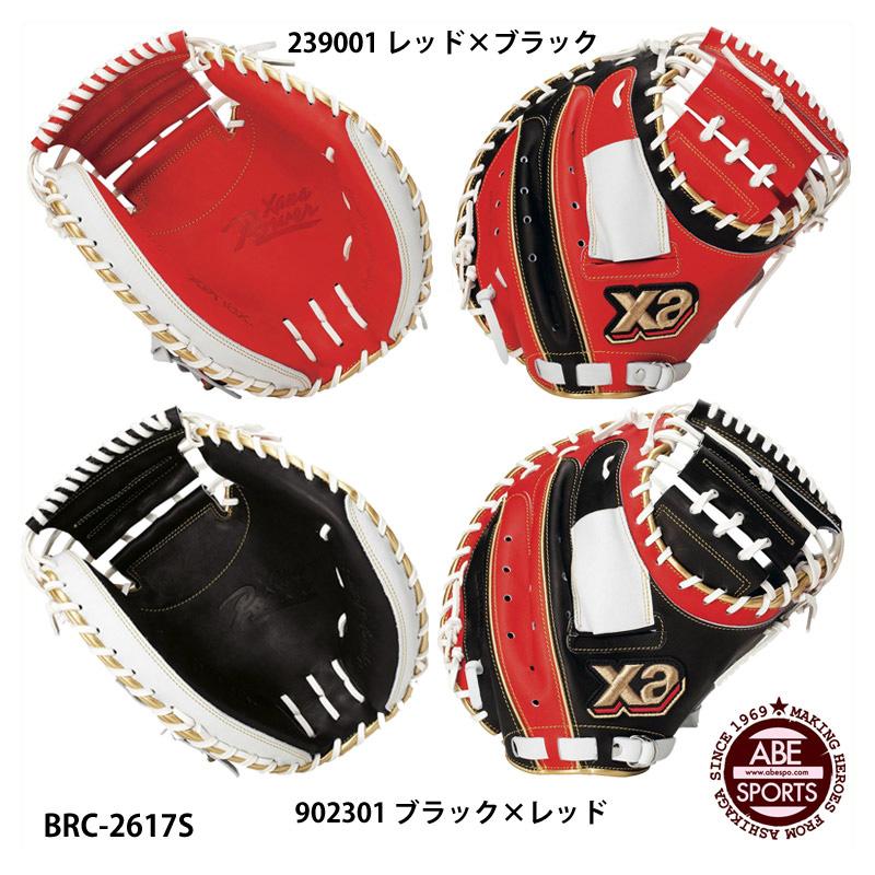 【ザナックス】 キャッチャーミット 軟式 右投げ用/グローブ/野球用品/BASE BALL/xanax (BRC-2617S)