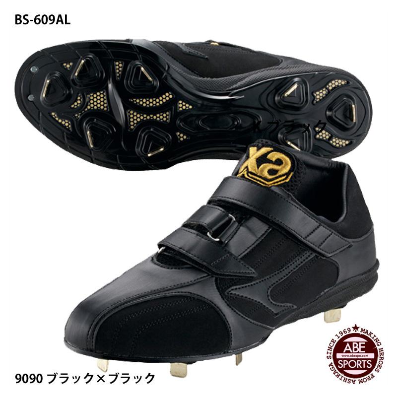 【ザナックス】 樹脂底スパイク TRUST トラストシリーズ/野球 スパイク/xanax/BASEBALL (BS-609AL) 9090 ブラック×ブラック