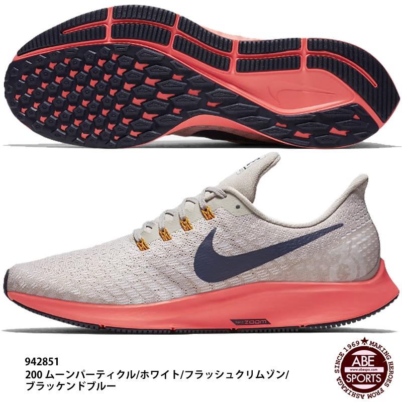 【ナイキ】ナイキズームペガサス35 マラソンシューズ/ランニングシューズ/NIKE (942851)200 ムーンパーティクル/ホワイト/フラッシュクリムゾン/ブラッケンドブルー
