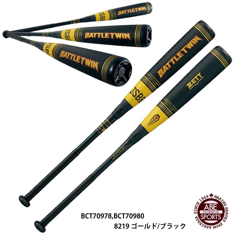 【ゼット】少年軟式 BATTLETWIN バトルツイン/ジュニア軟式バット/BAT/ZETT (BCT70978 BCT70980) 8219 ゴールド/ブラック