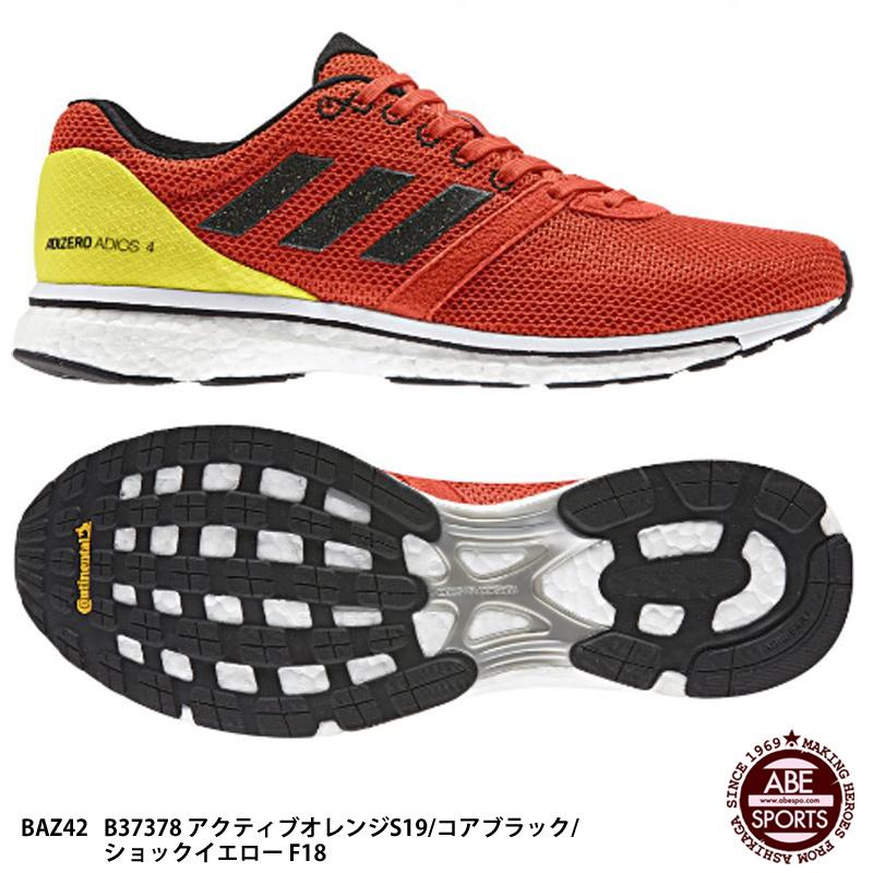 【アディダス】adizero Japan 4 wide アディゼロ/ランニングシューズ/駅伝/マラソン/アディダス/adidas (BAZ42) B37378