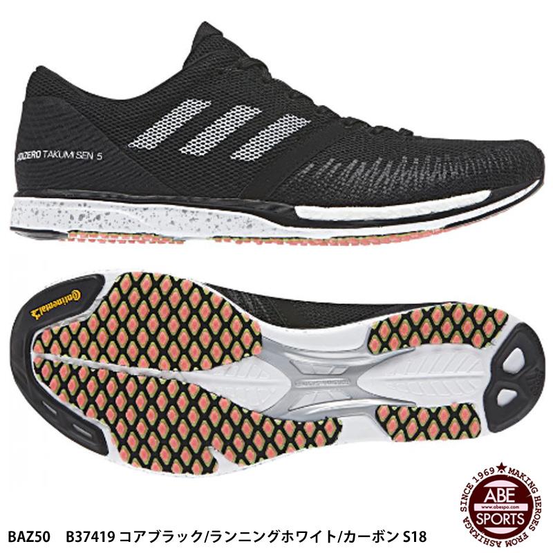 【アディダス】adizero takumi sen 5 アディゼロタクミセン/ランニングシューズ/レーシングシューズ/駅伝/マラソン/アディダス/adidas (BAZ50) B37419