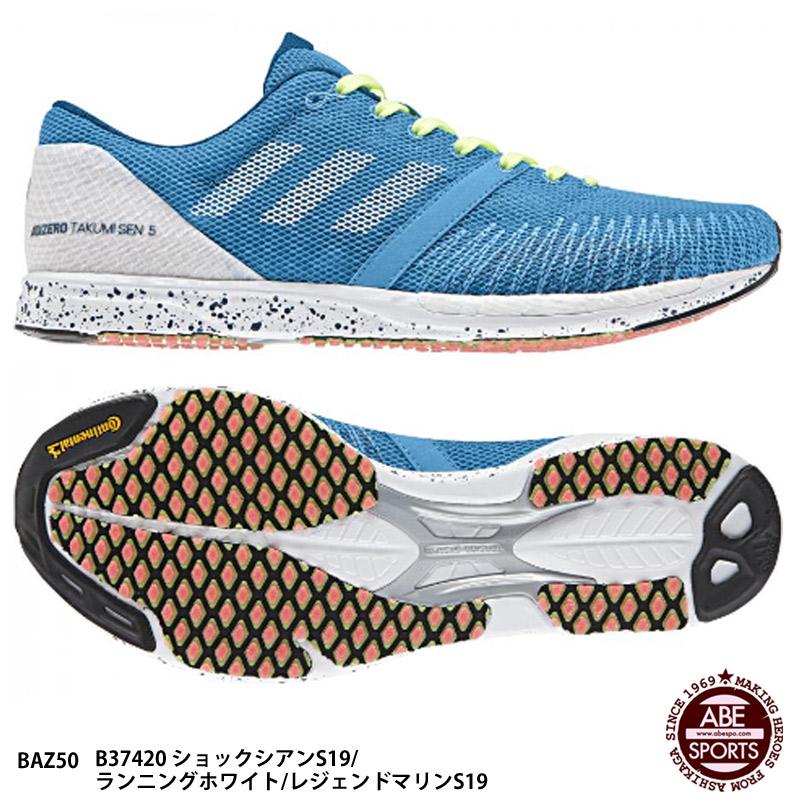 【アディダス】adizero takumi sen 5 アディゼロタクミセン/ランニングシューズ/レーシングシューズ/駅伝/マラソン/アディダス/adidas (BAZ50) B37420