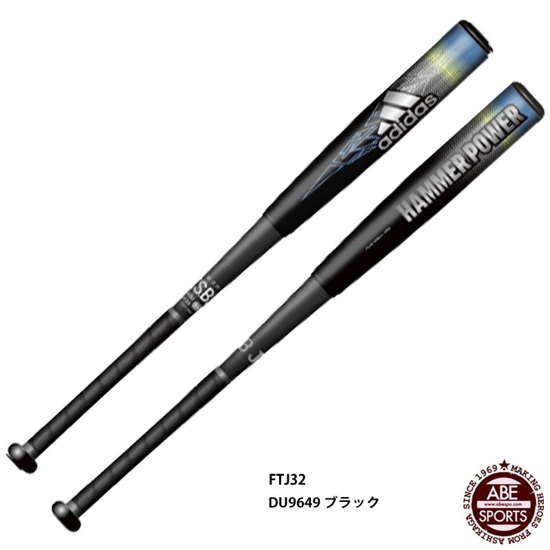 高級品市場 【アディダス】HAMMER POWER 軟式バット ブラック/アルミ バット/カーボン DU9649 POWER バット/adidas (FTJ32) DU9649 ブラック, テッセイチョウ:6f3633ad --- ges.me