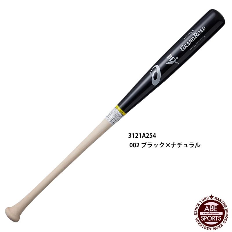 【アシックス】 GRAND ROAD グランドロード 硬式バット 大谷選手モデル/硬式木製バット/BASEBALL/asics (3121A254) 002 ブラック×ナチュラル