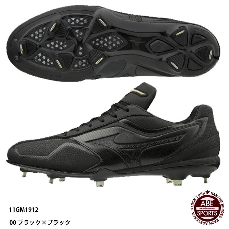 【ミズノ】樹脂底スパイク GEバリオス QS グローバルエリート/野球 スパイク/MIZUNO(11GM1912) 00 ブラック×ブラック