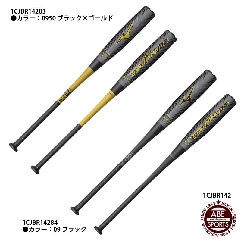 【ミズノ】BEYONDMAX GIGAKING02 ビヨンドマックスギガキング/軟式バット/BAT/MIZUNO (1CJBR142)