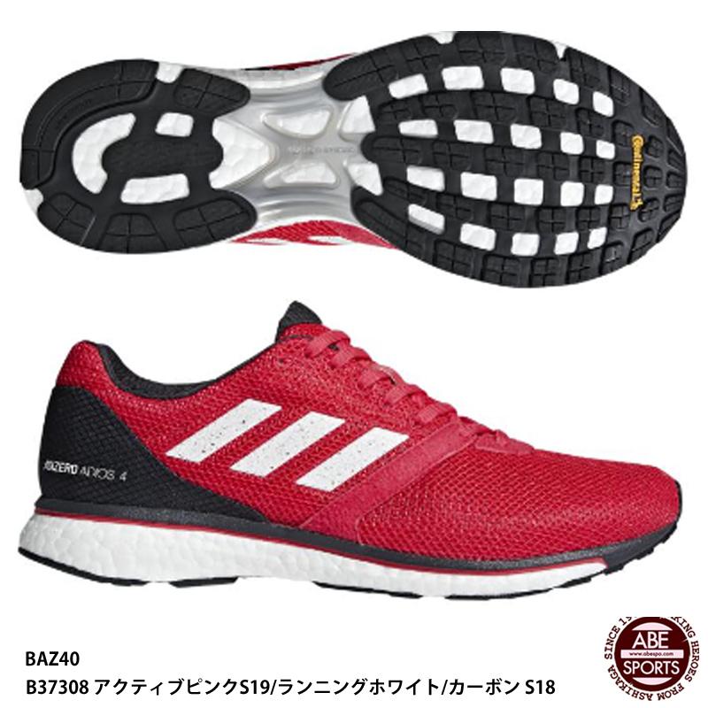 【アディダス】adizero Japan 4 m アディゼロ/マラソンシューズ/ランニングシューズ/adidas(BAZ40) B37308