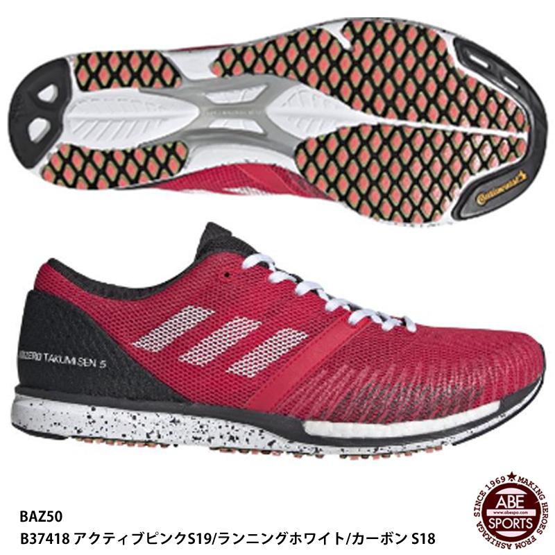 【アディダス】adizero takumi sen 5 アディゼロ/マラソンシューズ/ランニングシューズ/adidas(BAZ50) B37418